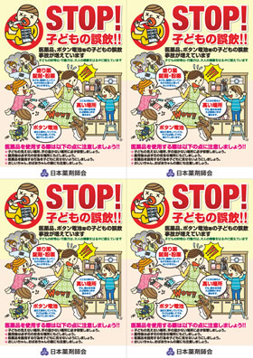 STOP!子供の誤飲!!