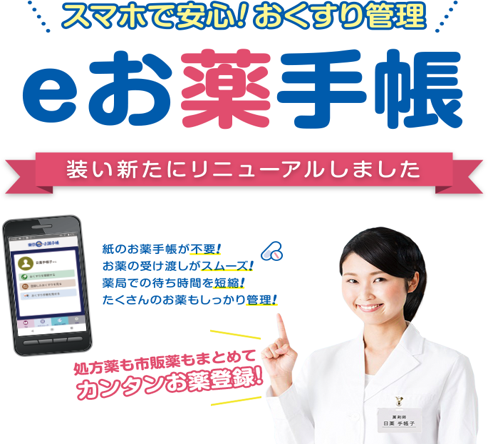eお薬手帳   日薬「eお薬手帳」アプリを お使いの方へ大切なお知らせ